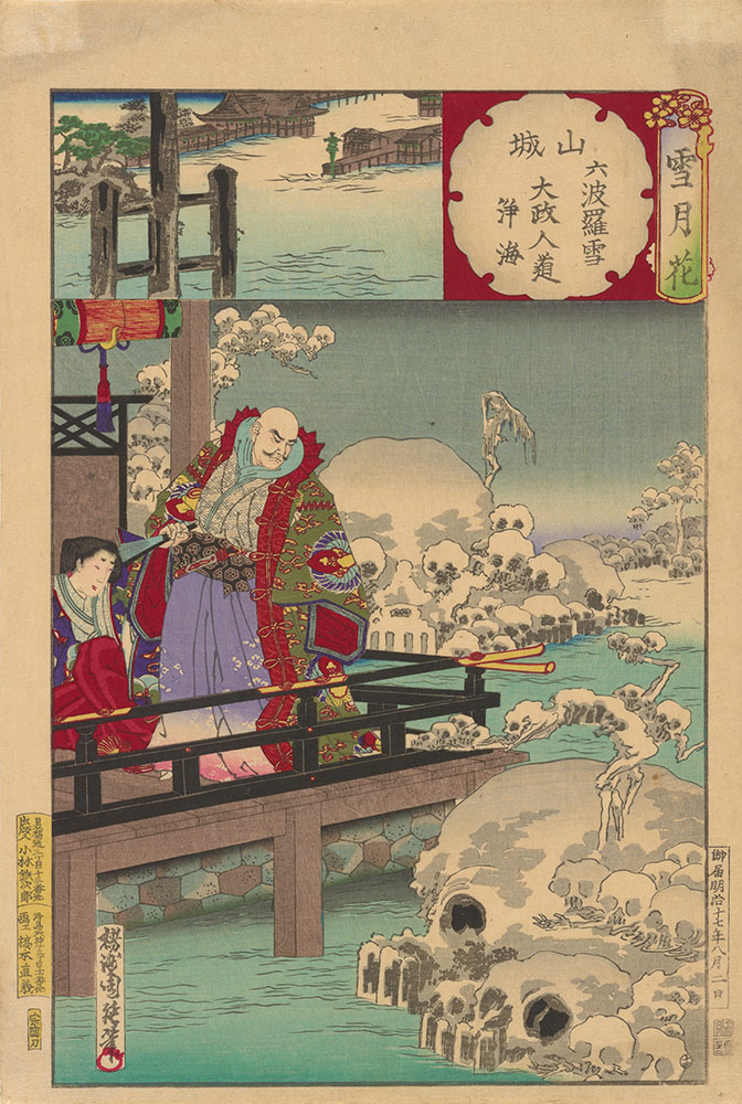 Japanese Ghosts and Demons: Art of the Supernatural